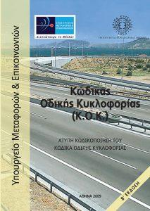 kok2009